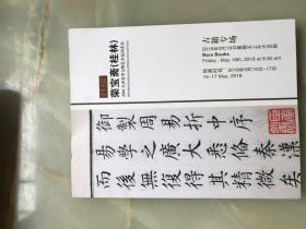 荣宝斋(桂林)2018天津春季文物艺术品拍卖会古籍专场拍卖图录!!!!!!!!!!!