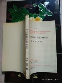 第二次国际空冷技术研讨会中文论文集1995.8中国五台山