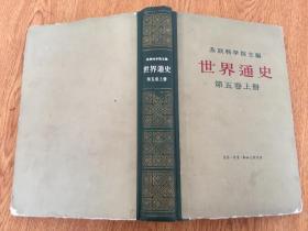 《世界通史》精装  第五卷-上册