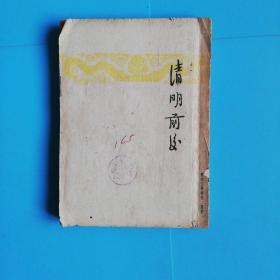 开明文学新刊:清明前后(1册 民国35年上海5版)