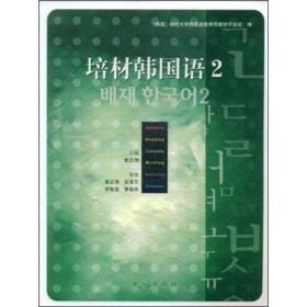 培材韩国语2