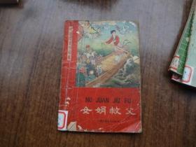中国历史小故事:女娟救父   馆藏7品    完整适合阅读    79年一版一印