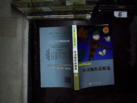 世界少年文学经典文库:叶圣陶作品精选