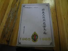 庆祝西藏自治区成立二十周年丛书 西藏民族问题论文集