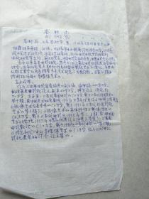 电影电视艺术研究所电视研究室主任、硕士生导师,中国电影家协会会员、世界电影学会会员谷时雨亲笔书写简  历