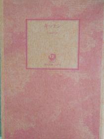 日文原版  キッチン   吉本ばなな《厨房》日语
