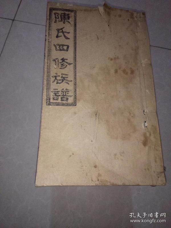 陈氏四修族谱