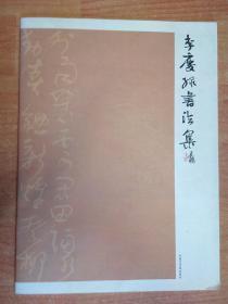 李庆绿书法集(大16开本 12页薄册)