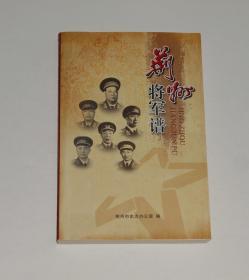 荆州将军谱 2012年