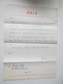 数学家,清华大学教授 萧树铁(1929~2015)