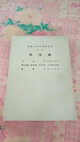 云五社会科学大辞典 第11册  :地理学