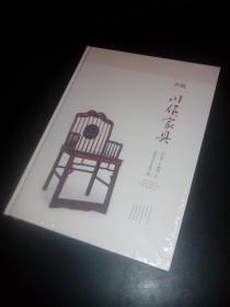 中国川作家具