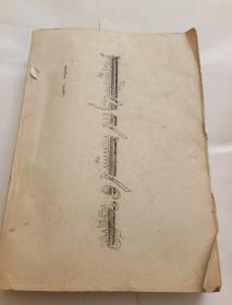 蒙文版油印书籍--500页,书名参考书影