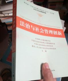 法治与社会管理创新