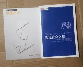发现社会之旅:西方社会学思想述评
