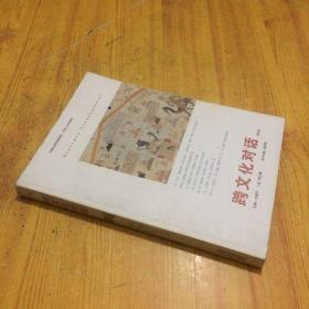 跨文化对话(18辑)