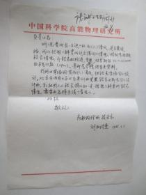 中科院物理研究所  刘树德等2 页