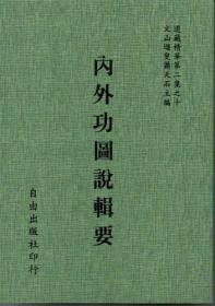 原版旧书《内外功图说辑要》
