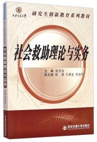 研究生创新教育系列教材:社会救助理论与实务