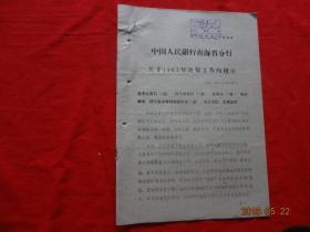 (历史资料)中国人民银行青海省分行 关于1962年决算工作的指示 (62)银会字第713号