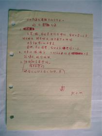 y0021宏大工程《百卷本(中国全史>》审理评语,学者(自辨)手迹一则