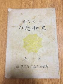 1950年前后日本奈良县立高田高等学校-文学刊物《大和恋ひ》第二集,16开
