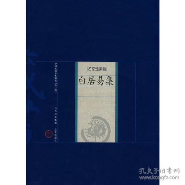 新版家庭藏书-名家选集卷-白居易集
