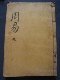 周易传义大全 存卷十六十七  大开线装本  朝鲜刻本