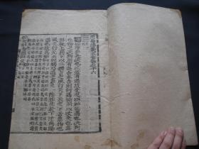 周易传义大全 存卷十六十七  大开本线装  朝鲜刻本