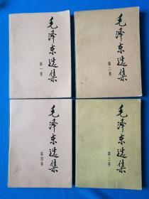 大开本 《毛泽东选集》1-4卷全(少见版本 大32开)1991年版