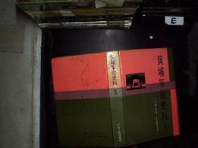 黄埔军校史料.续篇.1924-1927
