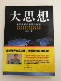 大思想:中国崛起的瓶颈与突破(公方彬签赠本 )