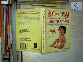 0~3岁:儿童最佳的人生开端//**