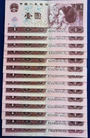 第四套人民币纸币1元一元壹元壹圆连号共2张(尾号343和344)
