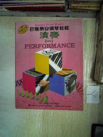 巴斯蒂安钢琴教程:演奏(一)