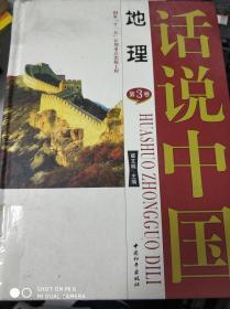 特价!话说中国 地理  第三卷9787802013704