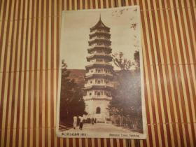 民国老照片明信片:南京阵亡将士纪念塔,
