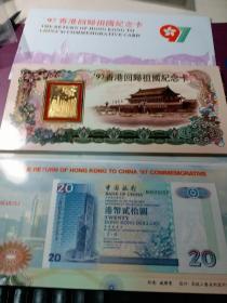 【实物图】正品《香港1997回归纪念卡册》内含24K镀金金卡和保真原版已停用香港1996版绝版关门中国银行正宗纸币20元港币真币,纸币为十品绝品
