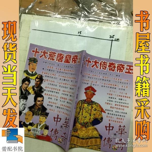 中华传奇   2009  纪实版   总第312期