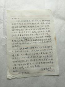 刘海粟大师夫人夏伊乔哥哥夏盈德钢笔信札致刘海粟秘书袁志煌