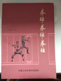 拳经,白朝蓉著,武术书籍,武功类书籍,9品