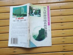 京九铁路沿线名胜导游图册(中国铁路沿线旅游图集)48开