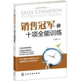 销售冠军的十项全能训练