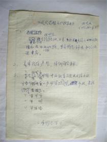 y0022宏大工程《百卷本(中国全史>》审理评语,学者冯晓林手迹一则