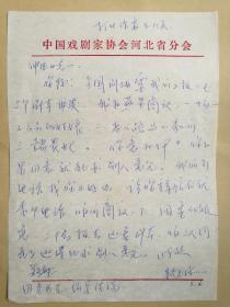 河北著名剧作家魏淙江写给河北省剧协主席王仲德信札1页   时间久,有点裂,品相如图,品自鉴。