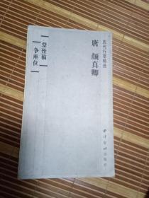 历代行草精选--唐 颜真卿 祭侄稿 争座位(折页式)