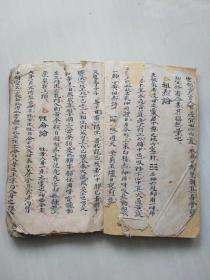 清代梅山道教手抄《道祖源流五行符总科秘本》一册