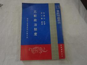 宪政理论丛书:《比较政治制度》