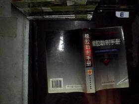 橡胶助剂手册