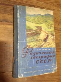 苏联自然地理